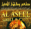 Al Aseel Coupons Houston, TX Deals